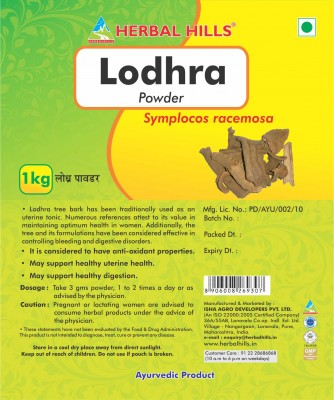 Lodhra Powder - 1 kg powder - Pack of 2