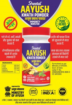 Sheetal Herbal AAYUSH  KWATH Powder Immunity Booster